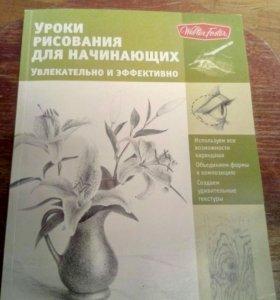 Обучающие книги рисования.