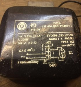 Трансформатор на лампу ДРЛ-300