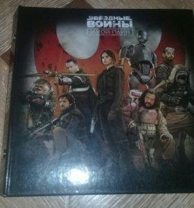 Альбом с жетонами Звездные войны
