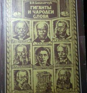 Книга гиганты и чародеи слова