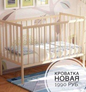 Кроватка новая без матраса