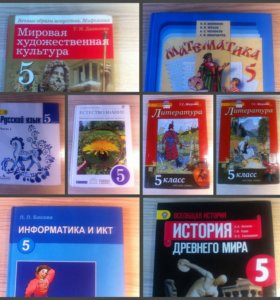 Учебники для 5 класса)