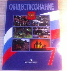 Учебники для 7 класса)