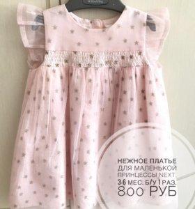 Платье нарядное Next 3-6 месяцев