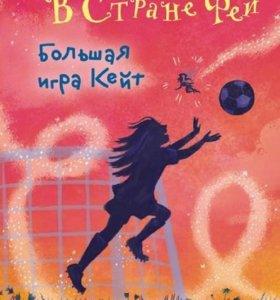 Книга Большая игра Кейт