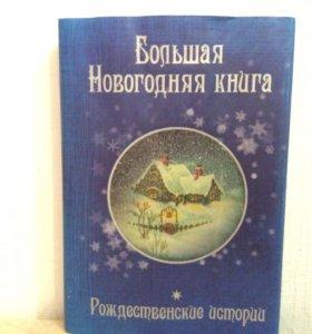 """Книга детская """"рождественские истории """""""