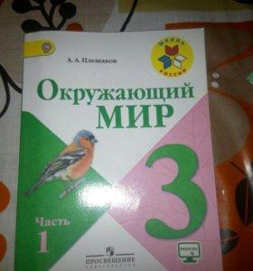 Учебник окружающий мир 3 класс Плешаков 1 часть