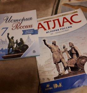Атлас и рабочая тетрадь по истории за 7 класс
