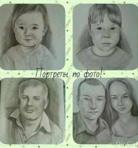 Портреты по фото!