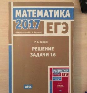Задача 16 ЕГЭ математика