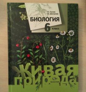 Биология 6, 7, 8класс