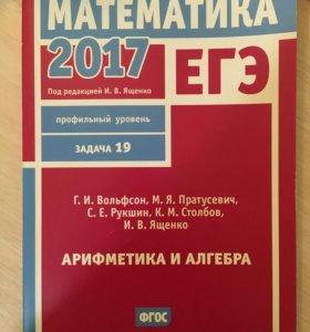 ЕГЭ математика 15, 19 задача