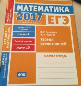 ЕГЭ по математике задача 4 профиля, 10 базы