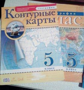 Атлас и контурные карты по географии