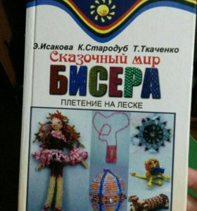 Книга по бисеру