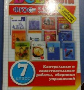 Книга решебник