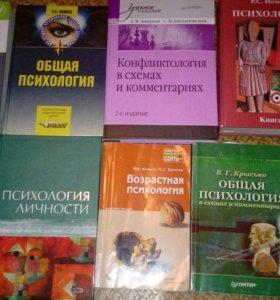 Учебники по психологии (10 книг)