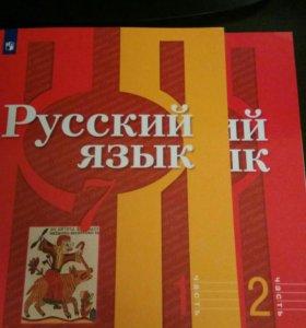Учебник по русскому языку 7 класс. Рыбченкова