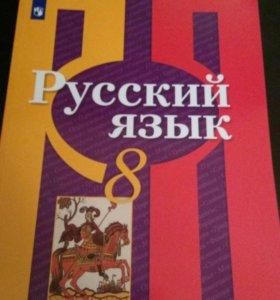 Учебник по русскому языку. 8 класс. Рыбченкова.
