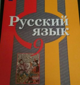 Учебник по русскому языку. 9 класс. Рыбченкова