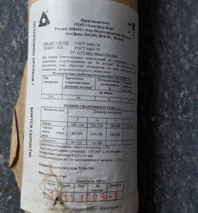 Электроды МР.  200 руб