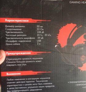 Игровые наушники DEXP Omegon