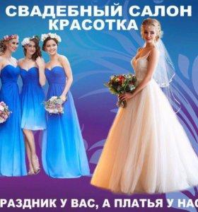 """Свадебный салон """"Красотка"""""""