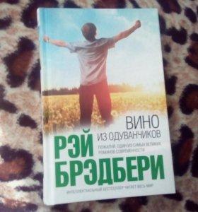 """""""Вино из одуванчиков"""" Рэй Брэдбери"""