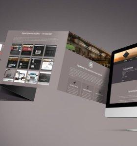 Создание сайта. Качественно и быстро!