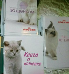 Книжки по уходу и питанию за котятами и щенками.