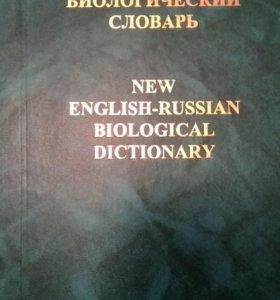 Новый англо-русский биологический словарь.