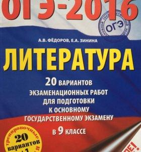 ОГЭ-2016 литература