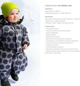 Комбинезон зимний пуховый Crockid