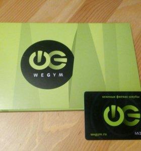 Золотая карта фитнес клуба WeGym Зеленый