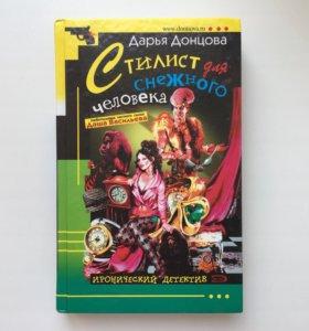 Книга Дарьи Донцовой