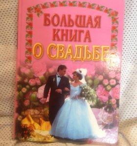 Книга о свадьбе