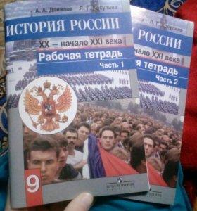 Атлас и история России