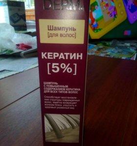 Шампунь с кератином