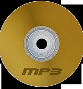 MP 3 Диски