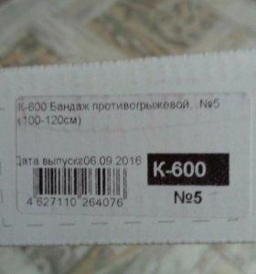Бандаж б/у