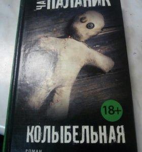 """Чак Паланик """"Колыбельная"""""""