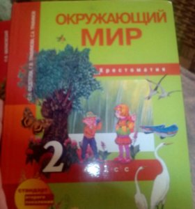 Учебник 2кл