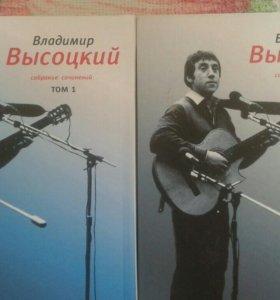 Книги Владимира Высоцкого собрание сочинений 4 т.