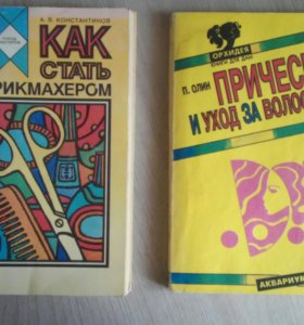 2 книги (цена за обе)