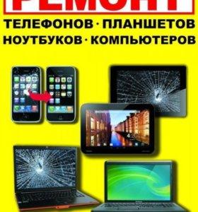 Ремонт  компьютерной техники и телефонов