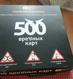Игра 500 вредных карт