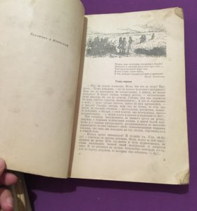 Книга Молодая гвардия 1947 года