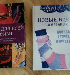 Книга для вязания