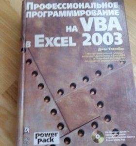 Книга о программировании с диском
