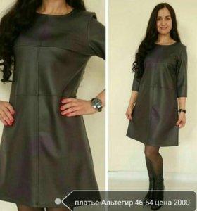 Платье(50,52)